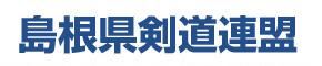 島根県剣道連盟