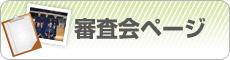 審査会ページ