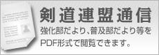 剣道連盟通信